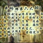 [Nhạc Thiền] – Dược Sư Tâm Chú – Nhạc Hoa
